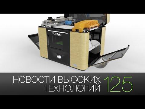 Новости высоких технологий | Выпуск #125