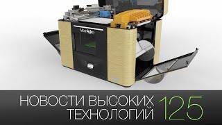 видео Дом высоких технологий