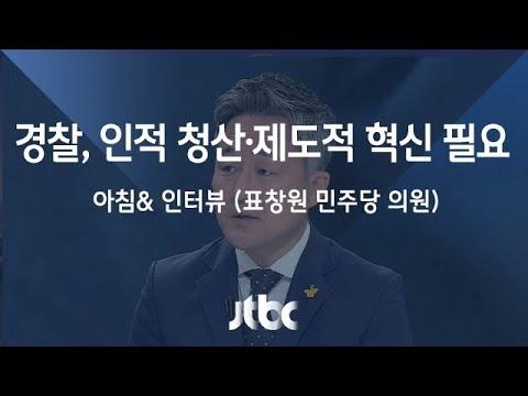 [인터뷰] 표창원 민주당 의원 (2017.08.14)