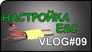 Настройка регуляторов ESC без карты по пикам Vlog#09