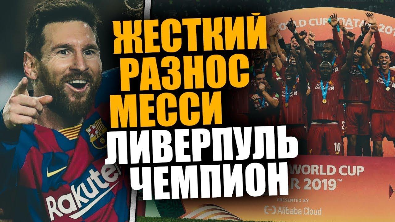 Лучший футболист мира за всю историю месси