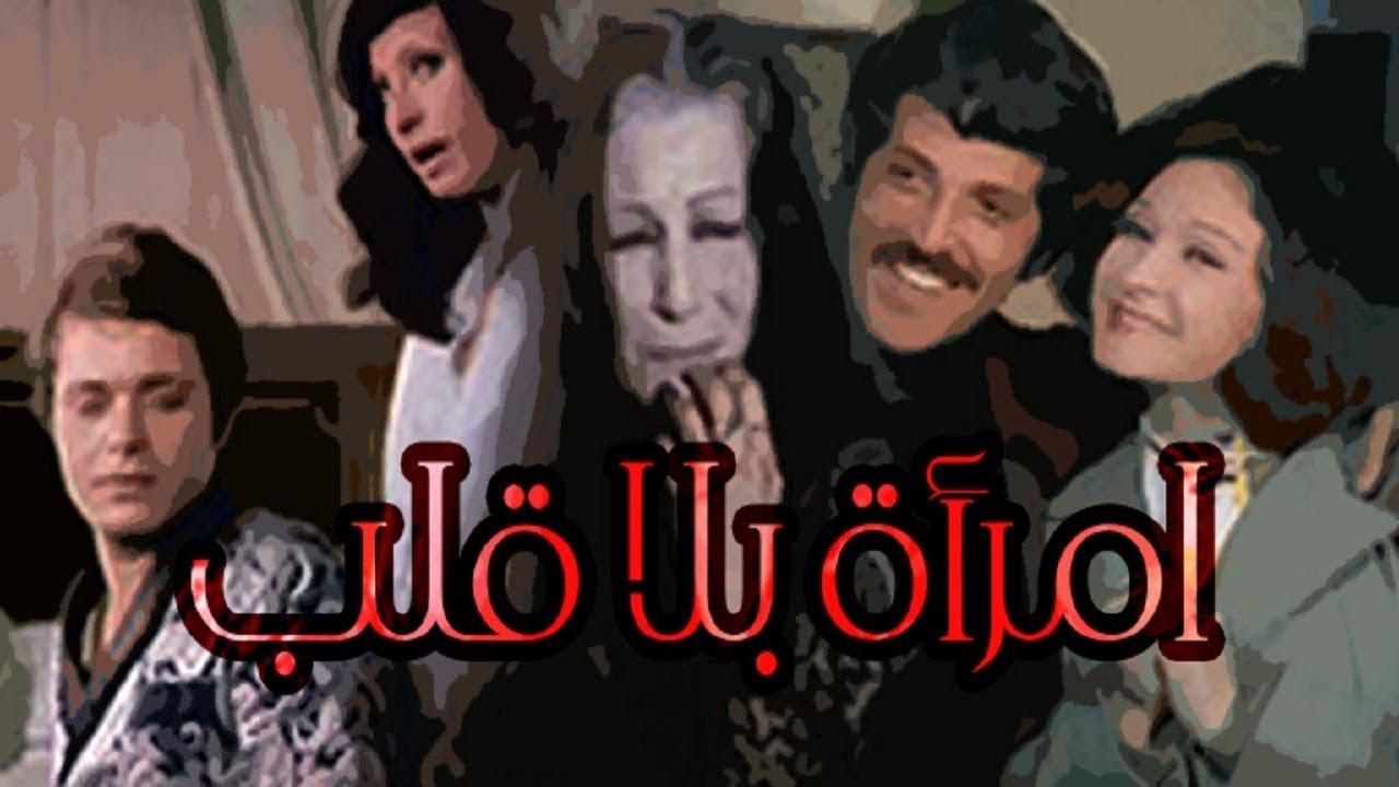 Emraah Bela Qalb Movie - فيلم امرأة بلا قلب