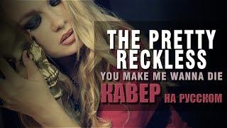 Скачать The Pretty Reckless You Make Me Wanna Die кавер на русском Russian Cover