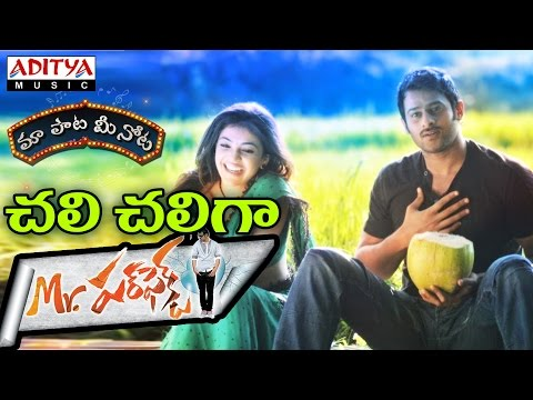 Chali Chaliga Full Song With Telugu Lyrics ||