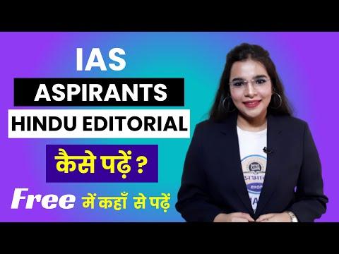 UPSC के लिए The Hindu Editorial कैसे पढ़ें ? | कहाँ मिलेंगे FREE Editorials | Best Strategy |