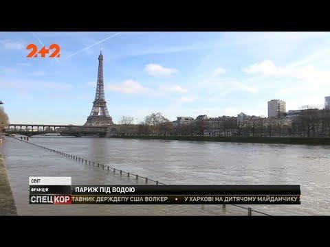 СПЕЦКОР | Новини 2+2: Потужна повінь у Парижі