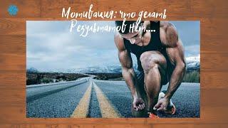 Мотивация Что Делать результатов нет