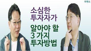 투멘쇼(TWO MEN SHOW!!!) 1편 - 소심한 투자자가 알아야 할 3가지 투자방법
