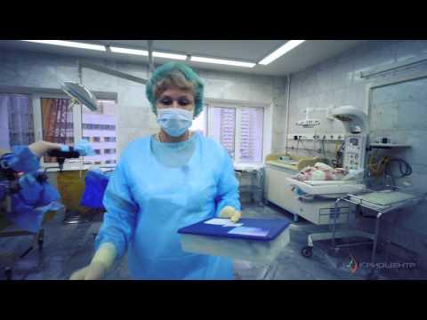 Сохранение пуповинной крови в КриоЦентре