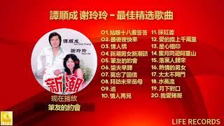 譚順成 谢玲玲 Tam Soon Chern Mary Xie - 最佳精选歌曲 Zui Jia Jing Xuan Gequ