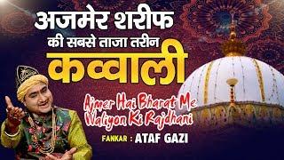 Nasihat Qawwali - Apne Maa Baap Ka Tu Dil Na Dukha - Sanjo Baghel - Qawwali Video 2020