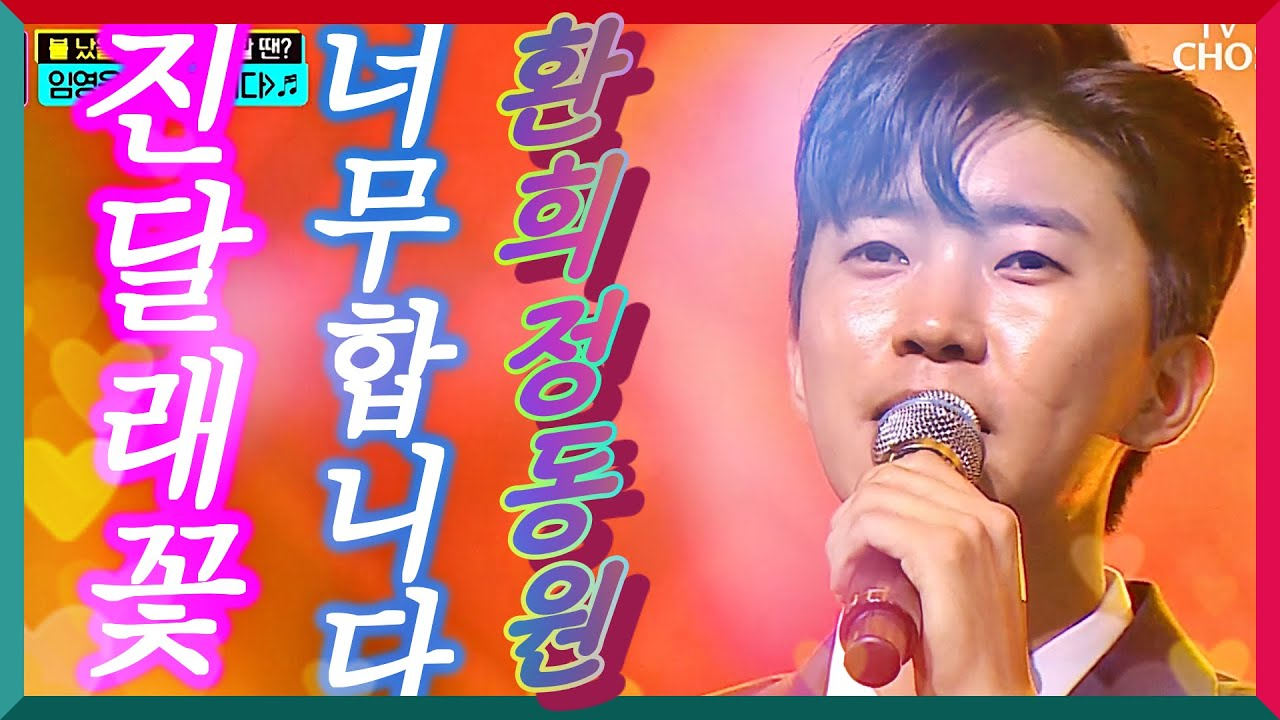 임영웅 진달래꽃, 너무합니다, 환희(D정동원) by 사랑의콜센타13회