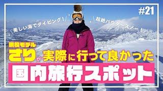 現役モデルのさりが 実際に行って良かった国内旅行の旅先を 安田美沙子さんにご紹介! アクティブな旅先 一面の銀世界 素敵な旅の思い出話に おススメのグルメなどなど ...