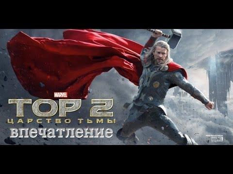 Приколы в фильме: Тор 2: Царство тьмы
