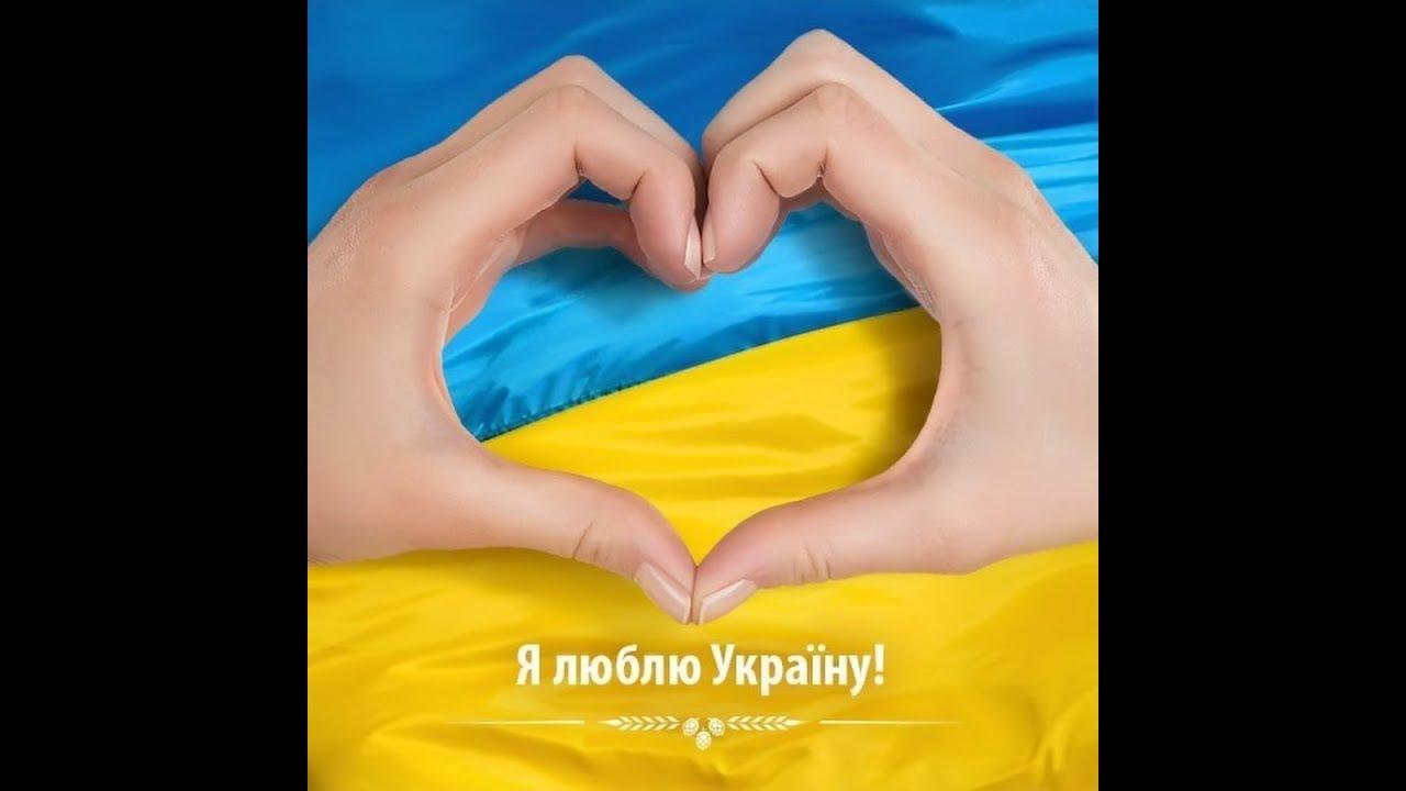 украина люблю тебя картинки