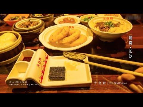 《錦繡中國》歷史文化名城湖南長沙   Fantastic China, Historical City Changsha, Hunan Province Ep. 36 HD