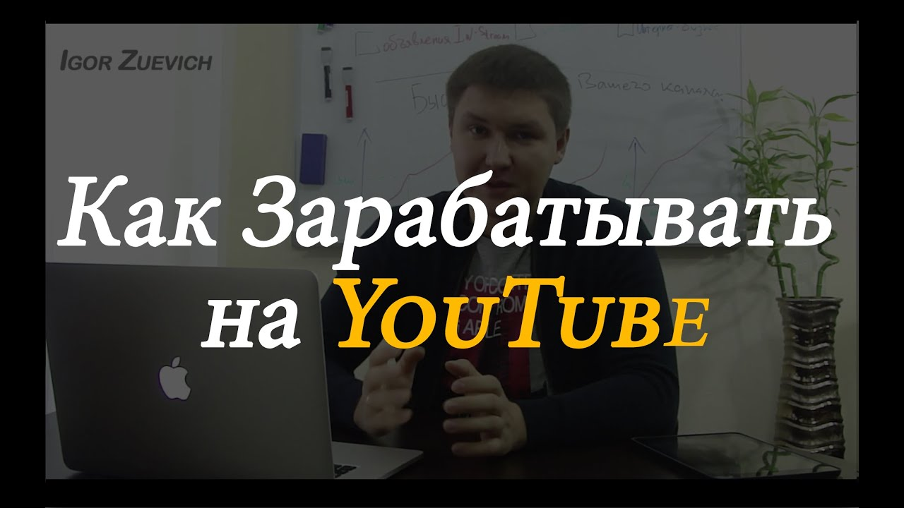 Заработок на YouTube. Как заработать на видео