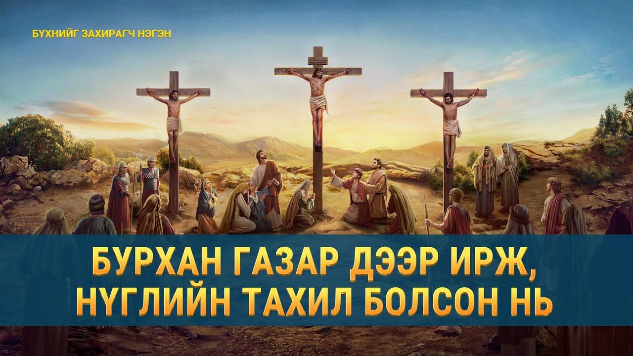 """""""Бүхнийг Захирагч Нэгэн"""" хэмээх Христийн чуулганы баримтат киноны хэсэг: Бурхан газар дээр ирж, нүглийн тахил болсон нь"""