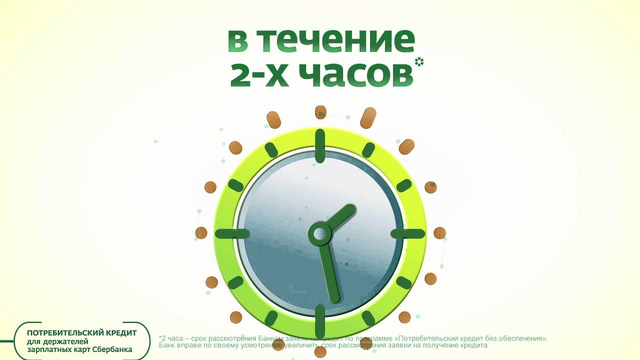 потребительский кредит с большим сроком банк официальный сайт вклады 2020 на сегодня москва