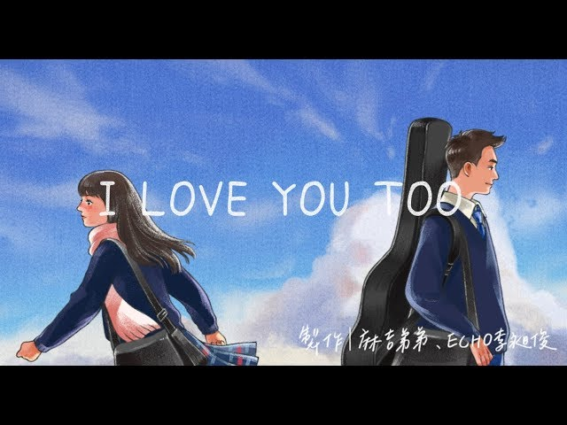 ECHO李昶俊 - I LOVE YOU TOO / Prod.麻吉弟弟 (Official Music Video)