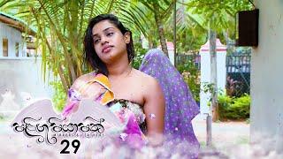 Palingu Piyapath | Episode 29 - (2020-02-08) | ITN Thumbnail