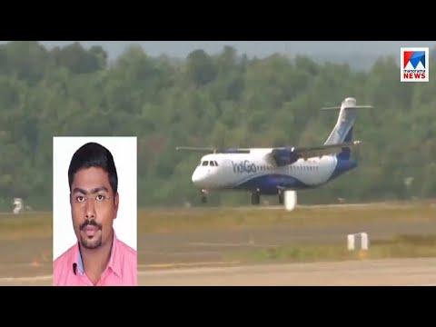 കണ്ണൂര് വിമാനത്താവളത്തില് യാത്രക്കാരുടെ പ്രതിഷേധം | Kannur | Airport | Protest