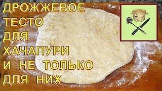 Дрожжевое тесто для хачапури и не только для них