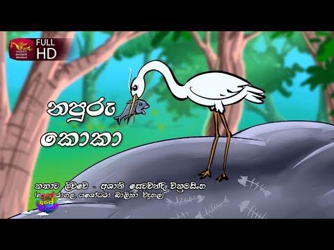 නපුරු කොකා - Napuru Koka - Kids Cartoon