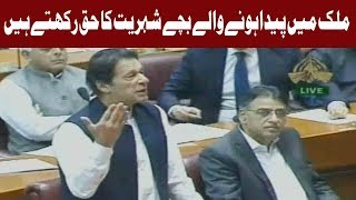 The Pakistan Born Childs Have Right of Citizenship Says PM Imran Khan | Express News