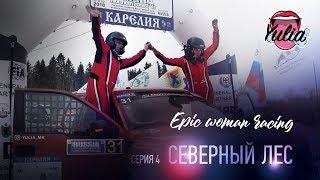 Россия - Северный Лес 2018 - 1 Этап Кубка Мира по Кросс Кантри Ралли