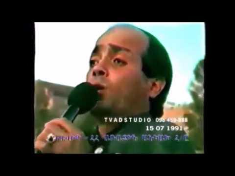 Alik Gyunashyan - Kez Siretzi [1991 Video]