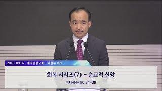 회복 시리즈(7) - 순교적 신앙 (2018-9-7 금요철야) - 박한수 목사