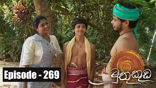 Muthu Kuda | Episode  269 15th February 2018 Thumbnail