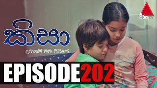 Kisa (කිසා)   Episode 202   1st June 2021   Sirasa TV Thumbnail