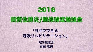 2016 間質性肺炎/肺線維症勉強会 主催:神奈川県立循環器呼吸器病センタ...