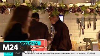 Отдельные кафе и рестораны в Москве будут работать только на доставку - Москва 24
