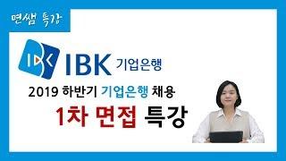 [면쌤특강] 2019 하반기 IBK 기업은행 행원 1차 면접 특강!