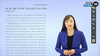 [마더텅] [수능기출 영어] 고3 2019년 3월 29…