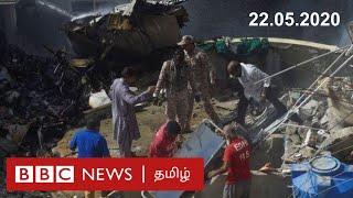 CoronaVirus: பிபிசி தமிழ் தொலைக்காட்சி செய்தியறிக்கை   BBC Tamil TV News 22/05/2020