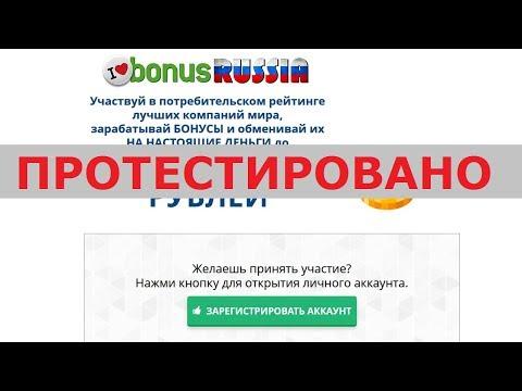 Международная Рейтинговая Ассоциация WRA выплатит вам до 1 000 000 руб. за бонусы? Честный отзыв.