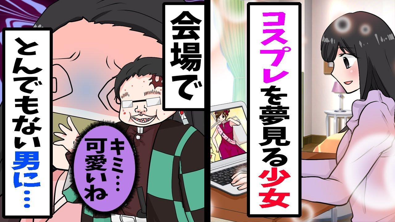 【漫画】コスプレ会場で困っていた少女が、イベント会場でとんでもない状況に!?【スカッとする話】
