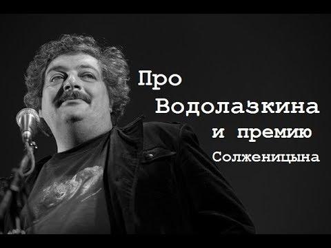 Про Водолазкина и премию Солженицына