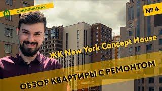 New York Concept House - обзор Жилого Комплекса и квартиры с ремонтом в новостройке