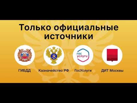 Регистрация автомобиля в гибдд онлайн