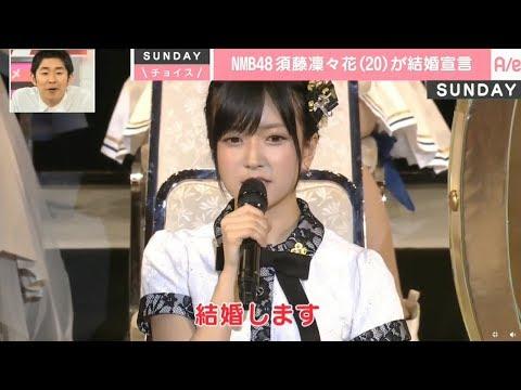AKB48総選挙 須藤凜々花 衝撃の結婚発表の瞬間 NMB48 須藤凛々花