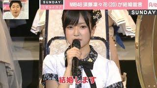 AKB48総選挙 須藤...