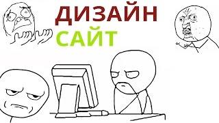 Как правильно заказать дизайн сайта на фрилансе и не разочароваться(Вот результат работы фрилансера и меня: http://yudk.ru/ Как заказать дизайн сайта, чтобы потом не было больно за..., 2016-07-25T12:22:39.000Z)