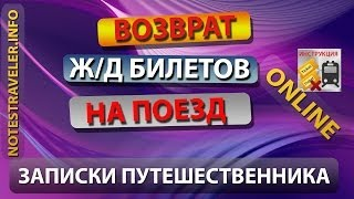 Возврат жд билетов онлайн в Украине(, 2014-05-01T12:07:03.000Z)