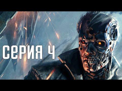 """Terminator: Resistance. Прохождение 4. Сложность """"Экстримально / Extreme""""."""