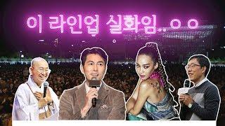 2018 청춘콘서트&청춘박람회 라인업 대박